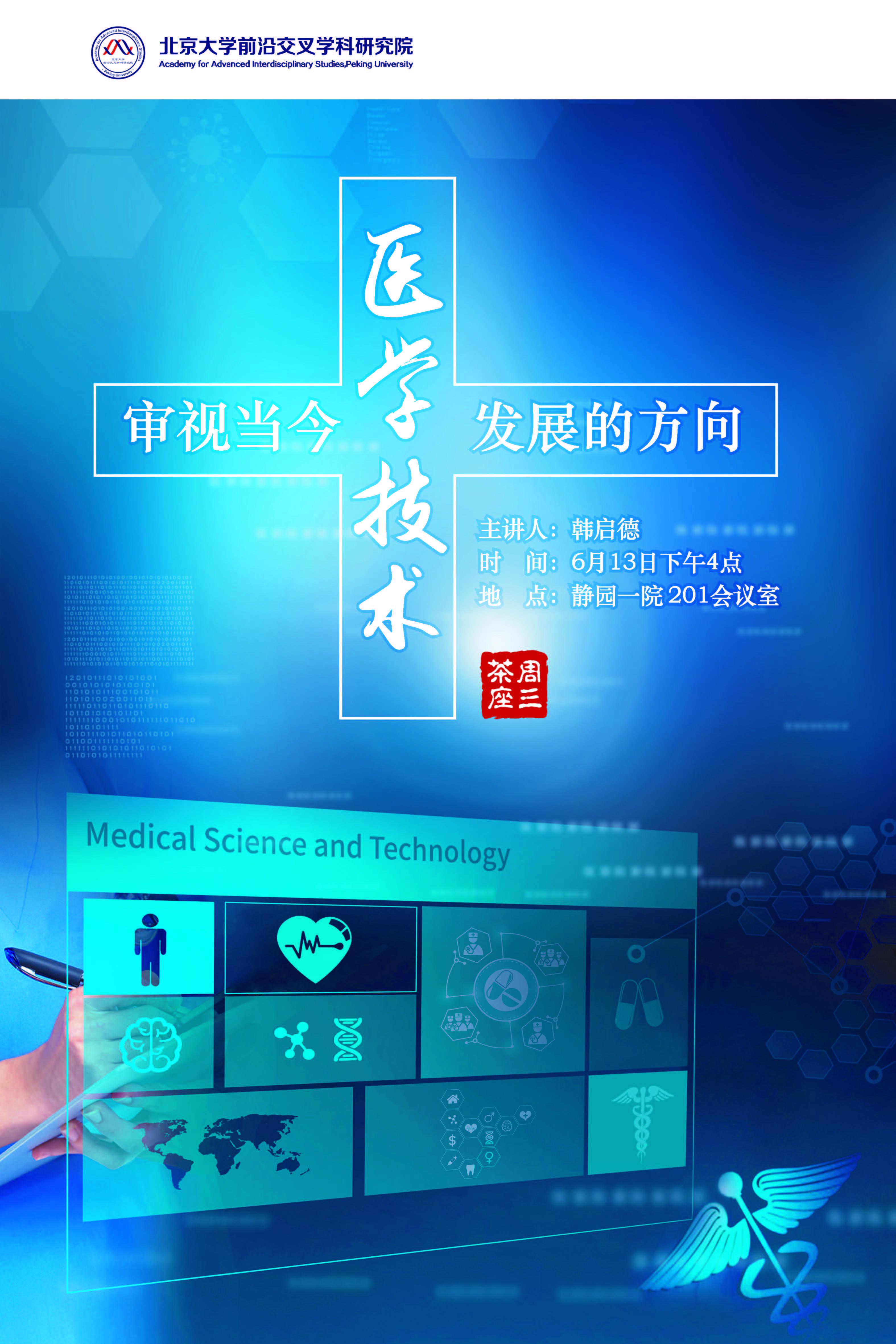 周三茶座-医学技术.jpg